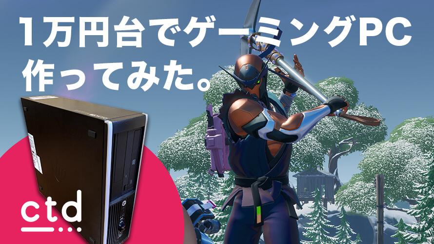 初心者が1万円台でゲーミングPCを自作してみた。