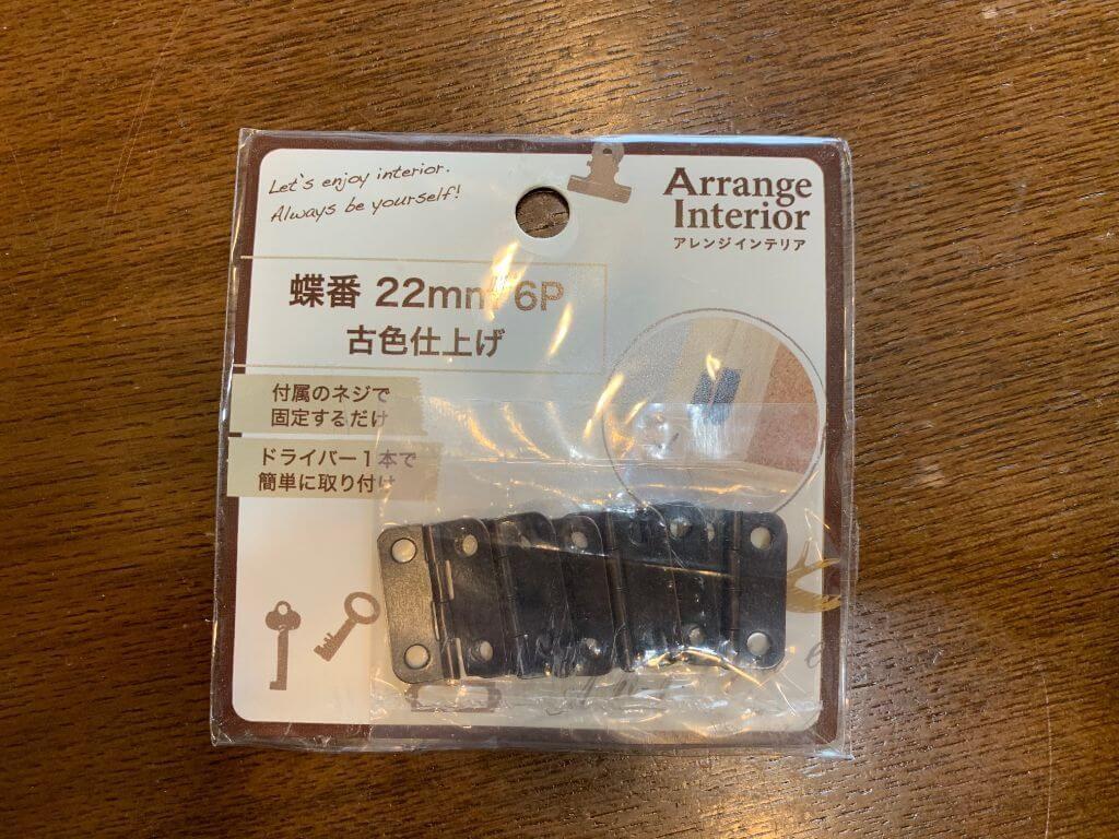 セリアの蝶番 22mm 6P 古色仕上げ