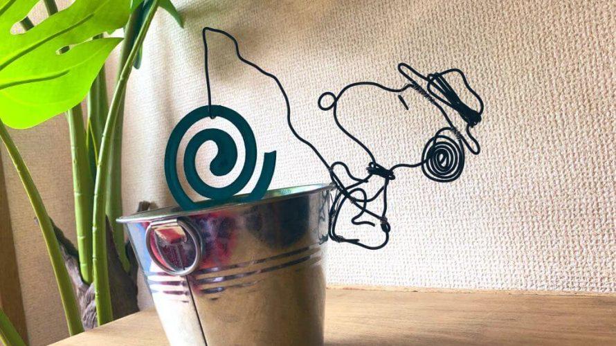 可愛いスヌーピーの蚊取り線香をDIY!100均商品でワイヤーアートに挑戦!